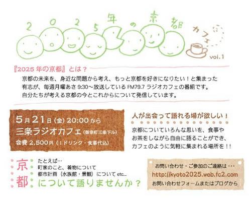 2025kyoto-cafe.jpg