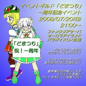 domatsuri_1st_0.jpg