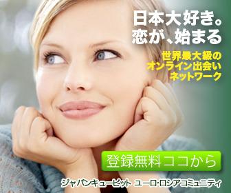 ジャパンキューピッド ユーロ・ロシアン コミュニティ