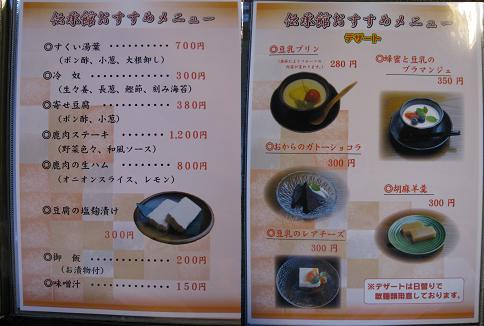 手作り豆腐料理のお店伝承館