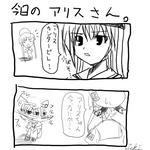 kyounoalice01.jpg