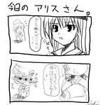 kyounoalice02.jpg