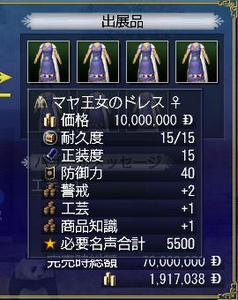 マヤ王女のドレス♀