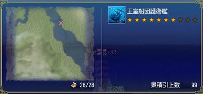 王室船団護衛艦