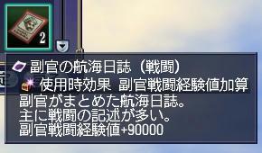 副官の航海日誌