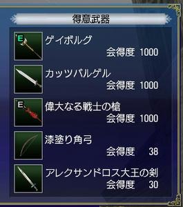 武器_会得度