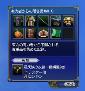 有力者からの贈答品(no.4)