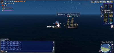 スキルアップ_漕船