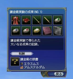 錬金術実験の成果(No,1)