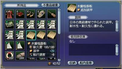木曾桧厚板_装甲20