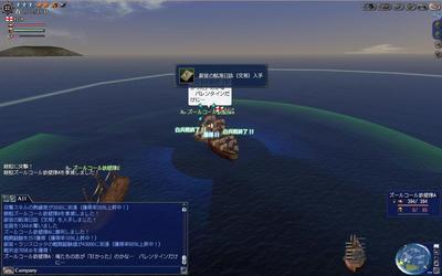 副官の航海日誌(交易)