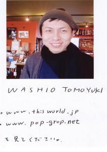 washio0001.jpg