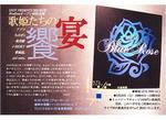 歌姫09年2月