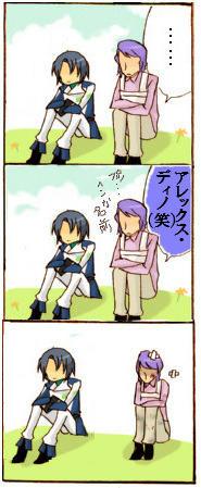 アスランとユウナ(険悪)