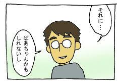 diary243_04.jpg