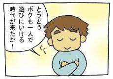diary244_03.jpg