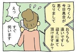 diary247_01.jpg