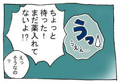 diary249_06.jpg