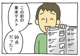 diary264_02.jpg