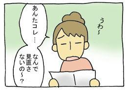 diary264_05.jpg