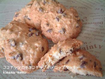 ココナッツとチョコチップのドロップクッキー