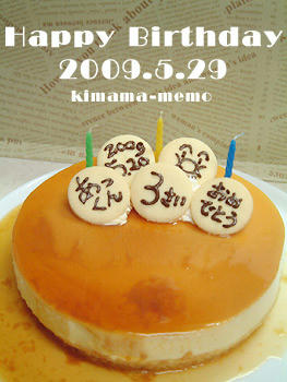 あっくん誕生日ケーキ