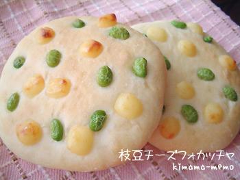 枝豆チーズ・フォカッチャ