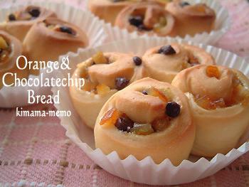 オレンジ&チョコチップパン