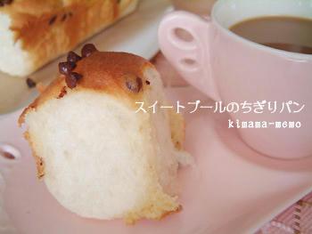 スイートブールのちぎりパン