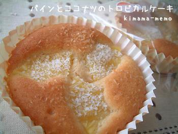 パインとココナツのトロピカルケーキ