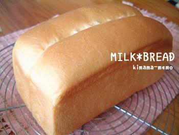 ミルクブレッド