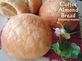 コーヒーアーモンドパン