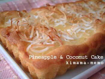 パインとココナッツのケーキ。