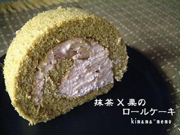 抹茶×栗のロールケーキ
