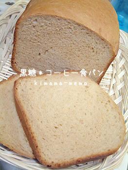 黒糖コーヒー食パン