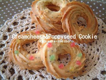 クリチのポピーシードのクッキー