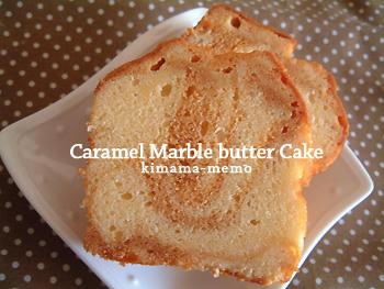 キャラメルマーブルのバターケーキ