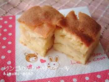 リンゴのカントリーケーキ