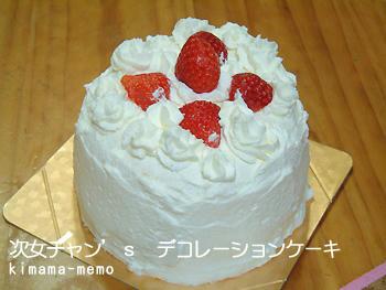 次女チャンのケーキ♪