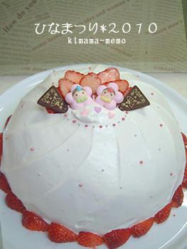 ひなまつり2010