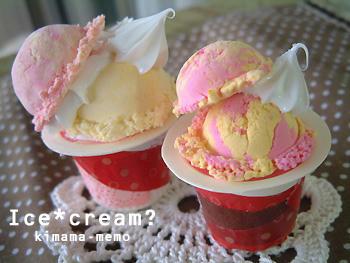 アイスクリーム?