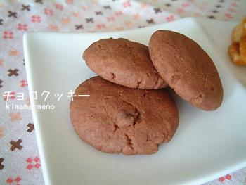 チョコクッキー