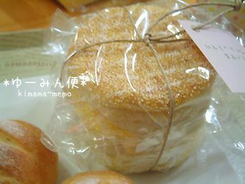 ゆーみんのパン