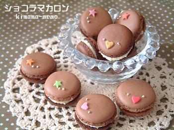 ショコラマカロン