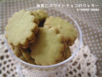 抹茶とホワイトチョコのクッキー