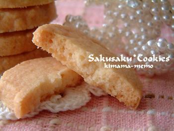 超サクサククッキー!