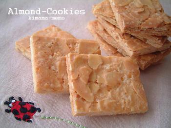 アーモンドクッキー。