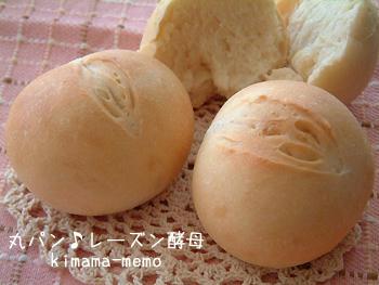 レーズン酵母で丸パン。