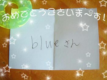 blueさんだ!