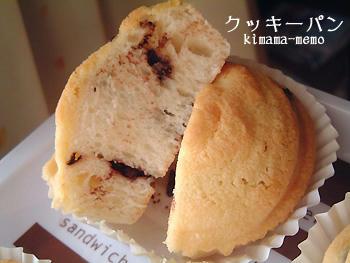 クッキーパン。